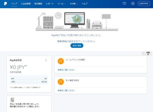 PayPalのビジネスアカウントの作り方(8)