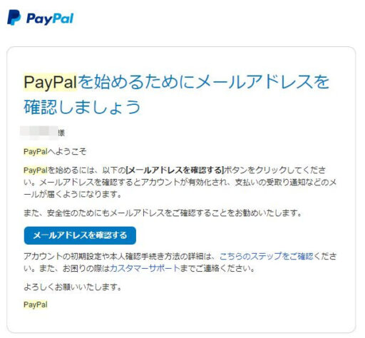 PayPalのビジネスアカウントの作り方(9)