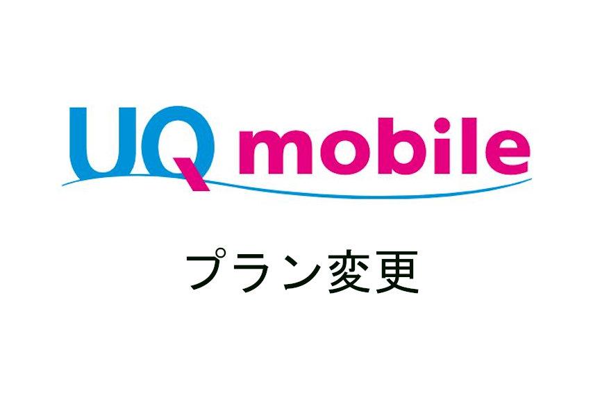 UQモバイルプラン変更