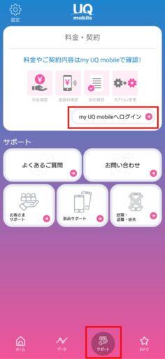 UQモバイルプラン変更手順1