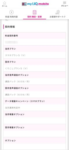 UQモバイルプラン変更手順10