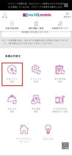 UQモバイルプラン変更手順2