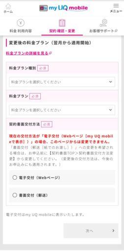 UQモバイルプラン変更手順3