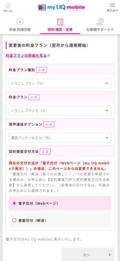 UQモバイルプラン変更手順4