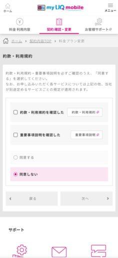 UQモバイルプラン変更手順5