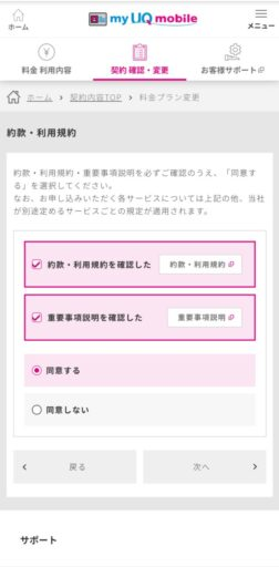 UQモバイルプラン変更手順6