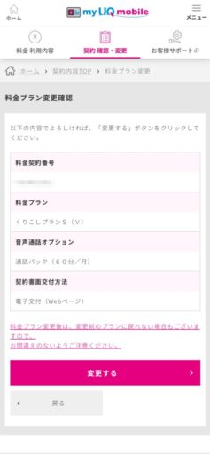 UQモバイルプラン変更手順7