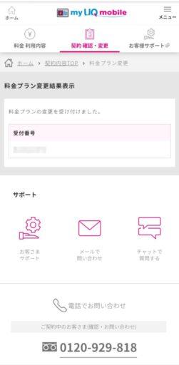 UQモバイルプラン変更手順8