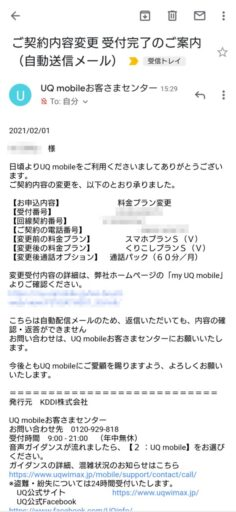 UQモバイルプラン変更手順9
