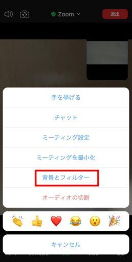iPhoneのZoomの背景設定手順2