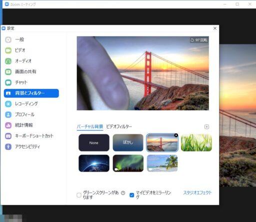 WindowsPCのZoomの背景設定手順2