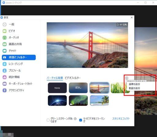 WindowsPCのZoomの背景設定手順3