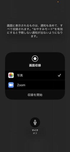 Zoomで録画 iPhone