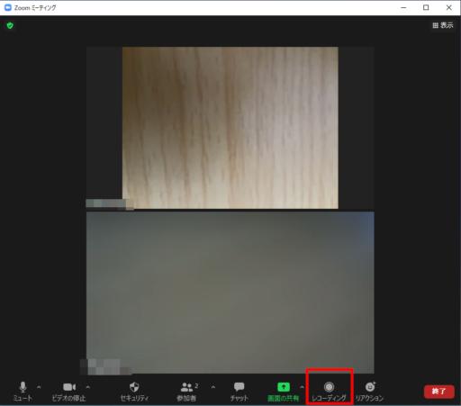 Zoomで録画 PC(1)
