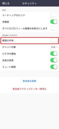 AndroidでZoomの画面共有を許可(3)