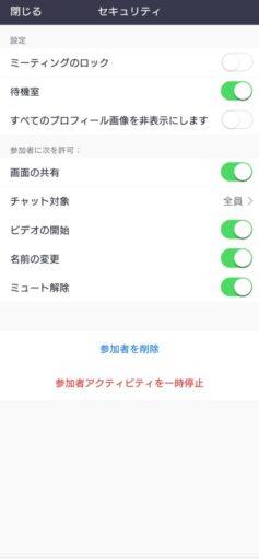 AndroidでZoomの画面共有を許可(4)