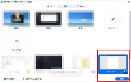 PCでZoomの画面共有(2)