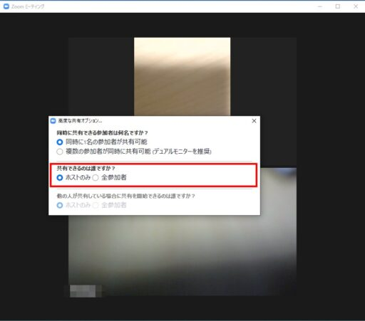 PCでZoomの画面共有を許可(2)