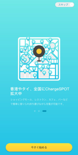 「ChargeSPOT」の利用方法(1)