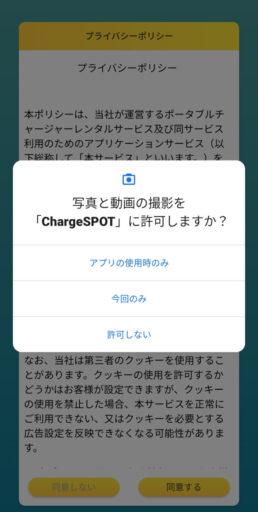 「ChargeSPOT」の利用方法(2)