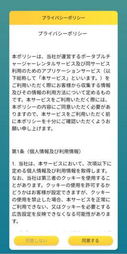 「ChargeSPOT」の利用方法(3)
