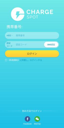 「ChargeSPOT」の利用方法(4)