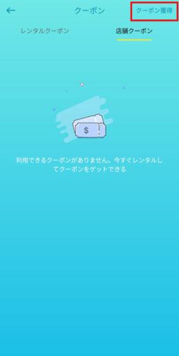 「ChargeSPOT」の利用方法 ークーポン(2)