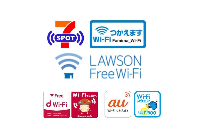コンビニで使える5つの無料Wi-Fi