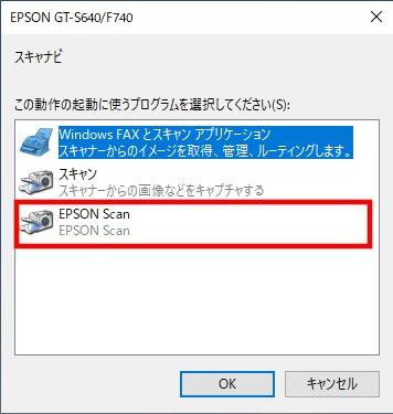 エプソンスキャナー「GT-S640」でスキャン(1)