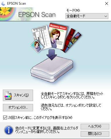 エプソンスキャナー「GT-S640」でスキャン(2)