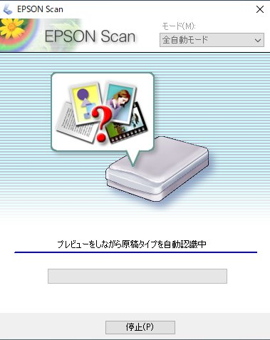 エプソンスキャナー「GT-S640」でスキャン(3)