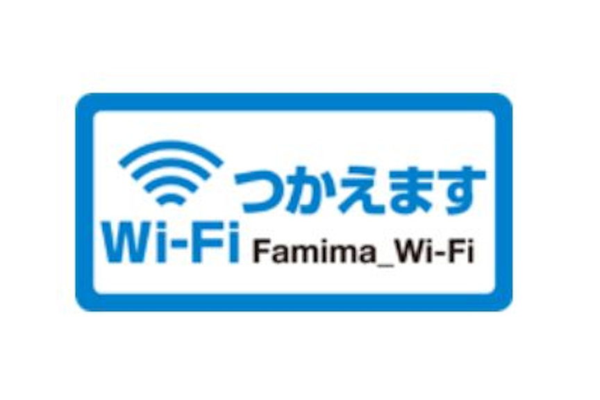 ファミリーマートのWi-Fi(ファミマワイファイ)