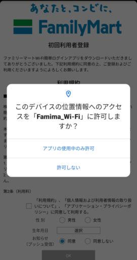 ファミマワイファイ ーアプリの使い方(2)ー