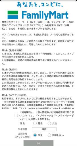 ファミマワイファイ ーアプリの使い方(3)ー