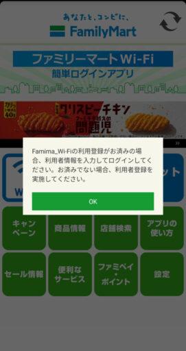ファミマワイファイ ーアプリの使い方(4)ー