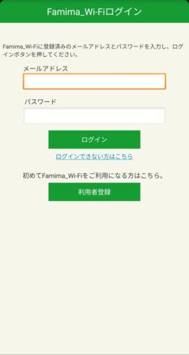 ファミマワイファイ ーアプリの使い方(6)ー