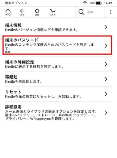 「Kindle Paperwhite」のパスワードの設定(3)