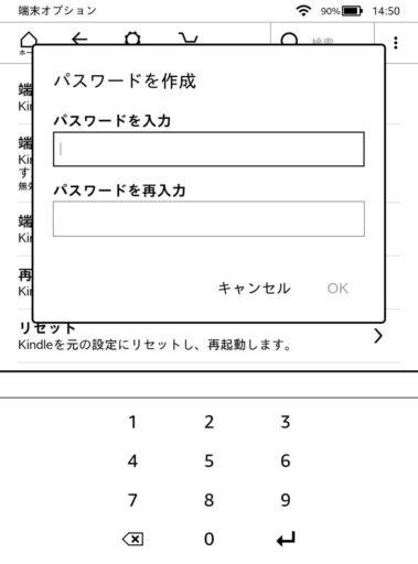 「Kindle Paperwhite」のパスワードの設定(4)