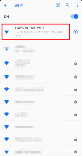 「LAWSON Free Wi-Fi」の使い方(1)