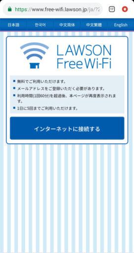 「LAWSON Free Wi-Fi」の使い方(2)