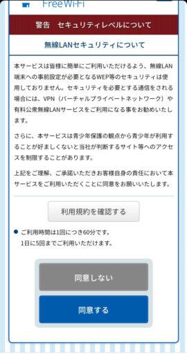 「LAWSON Free Wi-Fi」の使い方(4)