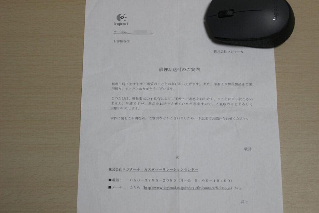 ロジクールワイヤレスマウス「M171」の修理品送付状