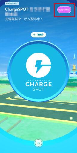 ポケモンGOの「ChargeSPOT」