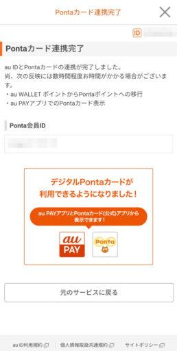 物理カードのPontaポイントをauPayで使う方法(10)