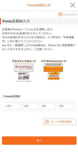 物理カードのPontaポイントをauPayで使う方法(5)