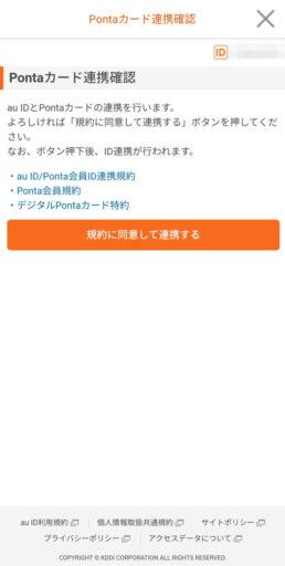 物理カードのPontaポイントをauPayで使う方法(7)