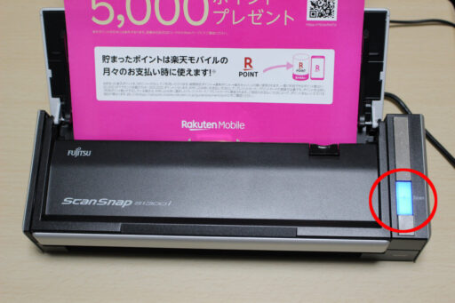 「ScanSnap S1300i」でスキャン(1)