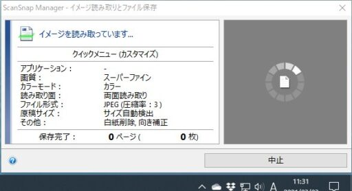 「ScanSnap S1300i」でスキャン(2)