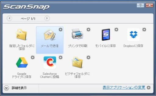 「ScanSnap S1300i」でスキャン(3)