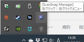 「ScanSnap S1300i」の設定(1)
